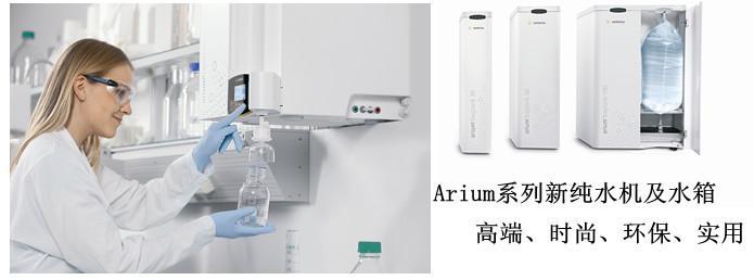 Arium 系列超纯水 环保、时尚、实用
