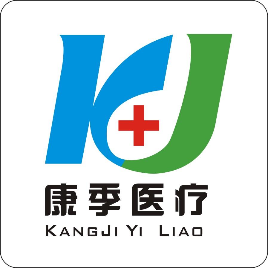 上海康季医疗器械有限公司