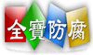 河北全宝防腐材料有限公司