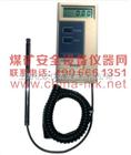 数字热球式风速仪EOM-230