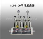 SLP2100平行反应器