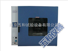 DHG-9070A高温烘箱 工业用台式高温箱