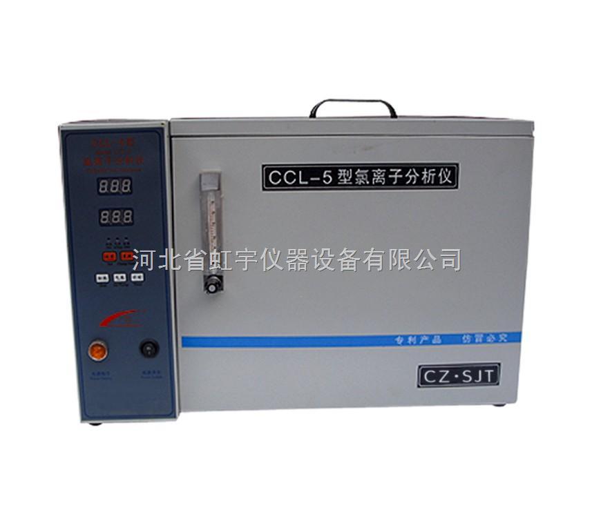 CCL-5型氯离子分析仪