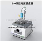 E10微型高压反应釜