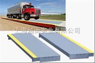 称汽车地磅秤】上海60吨数字式汽车汽车地磅3x20m多少钱