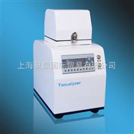 Tissuelyser-24多样品组织研磨机