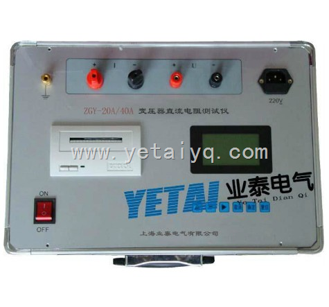 ydz-感性负载直流电阻测试仪-上海业泰电气有限公司