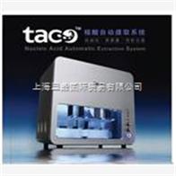 Taco核酸自动提取仪