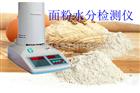 铁岭面粉测水仪,面粉水分检测仪,粮食水分检测仪