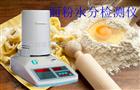 大连面粉测水仪,面粉水分检测仪,粮食水分检测仪