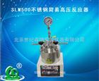 SLM500不锈钢简易高压反应器