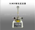 SLM50催化反应器