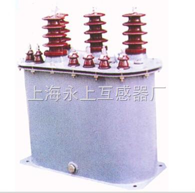 jsjv-6w油浸式三相电压互感器