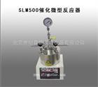 SLM500催化微型反应器
