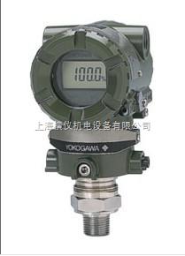 EJA510/530A绝压/压力变送器/EJA510/530A绝压/压力变送器/EJA510/530