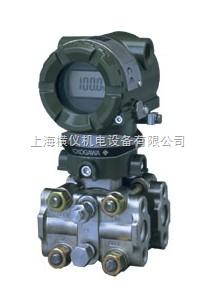 EJA310A川仪横河压力变送器/EJA310A川仪横河压力变送器