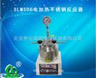 SLM500电加热不锈钢反应器