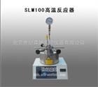 SLM100高温反应器