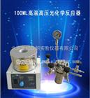 100ML高温高压光化学反应器