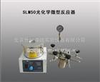 SLM50光化学微型反应器