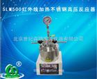 SLM500红外线加热不锈钢高压反应器