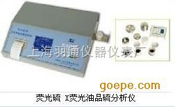 X熒光硫含量測定儀