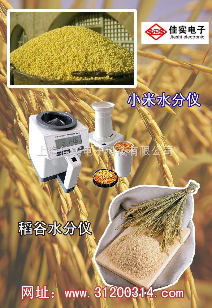 小米水分仪,稻谷水分仪