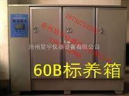 混凝土标准恒温恒湿养护箱价格