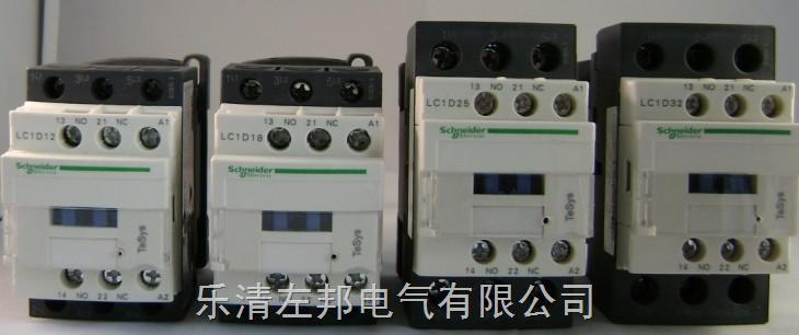 lc1-d40交流接触器(厂家直销)施耐德型号