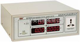 RK9800美瑞克RK9800数字功率计