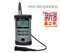 MCW-3000A涡流涂层测厚仪(*款)