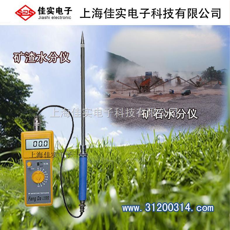 便携式仪表:矿砂水分测量仪,矿粉水分测量仪