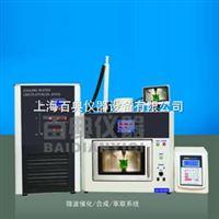 上海百典专业生产BDF-300W微波组合反应系统