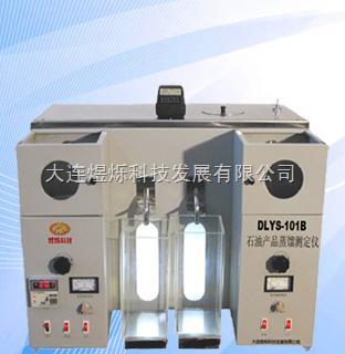 蒸馏测定仪 馏程测定 双弯管蒸馏仪