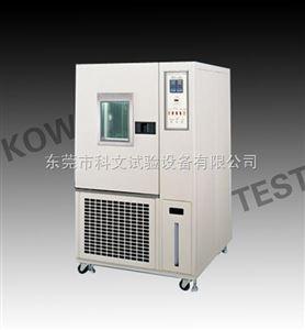 KW-DW-80低溫低濕試驗箱,低溫低濕試驗箱價格