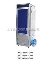 专业生产PRX-450C-CO2二氧化碳人工气候箱