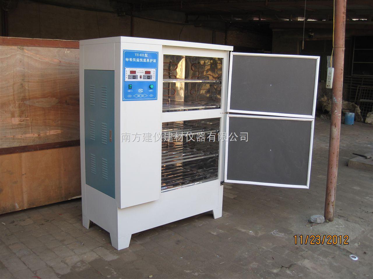 水泥标准养护箱(内胆不锈钢)