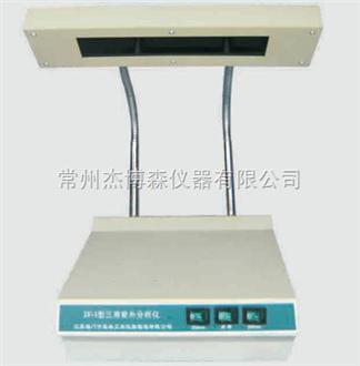 ZF-1三用紫外线分析仪