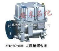 ZYB-50B大流量組合泵