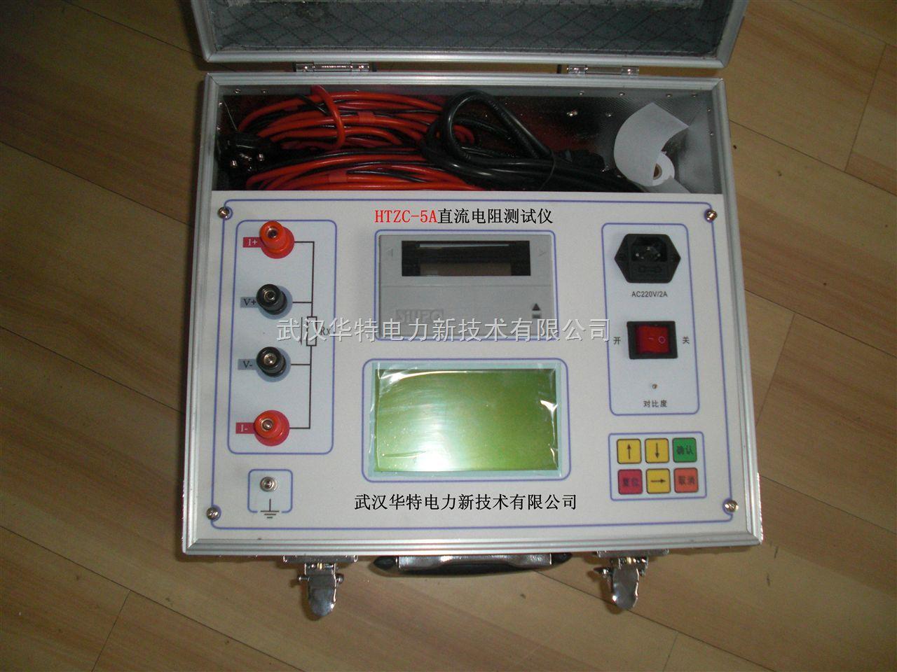 htzc-5a 直流电阻测试仪