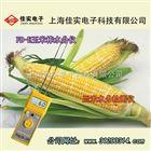 FD-E玉米棒水分仪,玉米粒水分仪