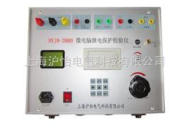 HYJB-2000HYJB-2000微電腦繼電保護校驗儀