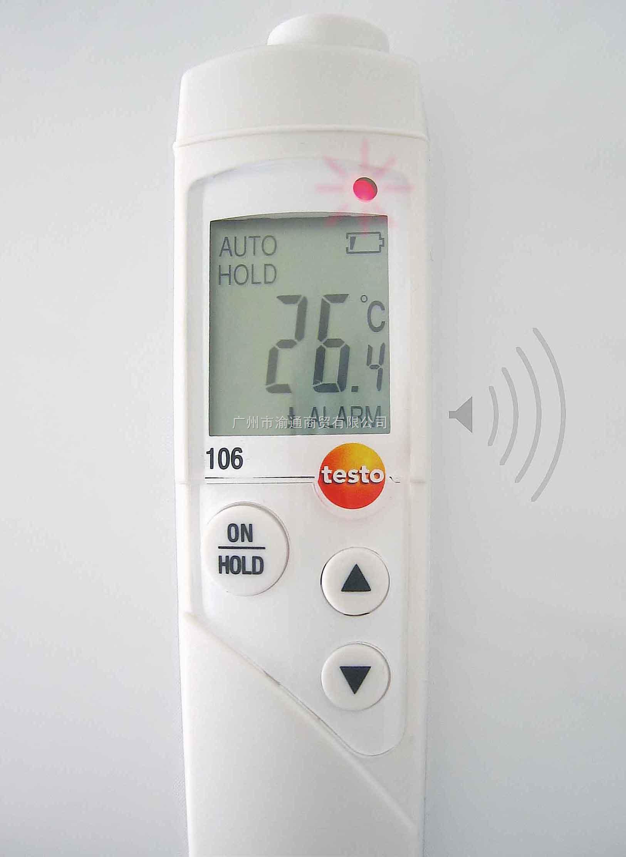 Testo106食品中心温度计