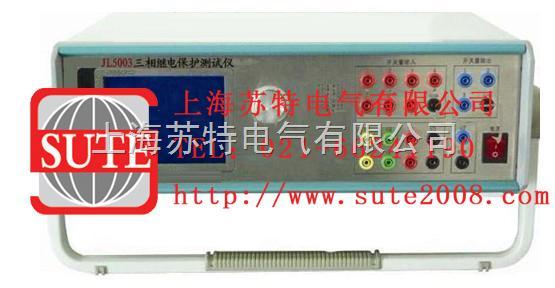 > jl5003jl5003三相继电保护测试仪  公司名称: 更新时间: 所 在 地