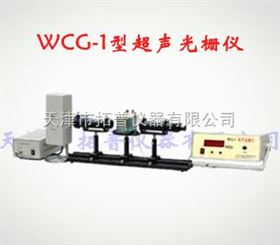 WCG-1型天津百家乐九游会AG超声光栅仪