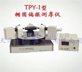 TPY-1型天津百家乐九游会AG椭圆偏振测厚仪