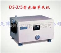 DS-3/5型光栅光谱仪(单色仪)