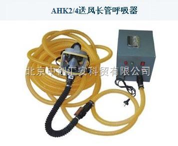 電動送風長管呼吸器
