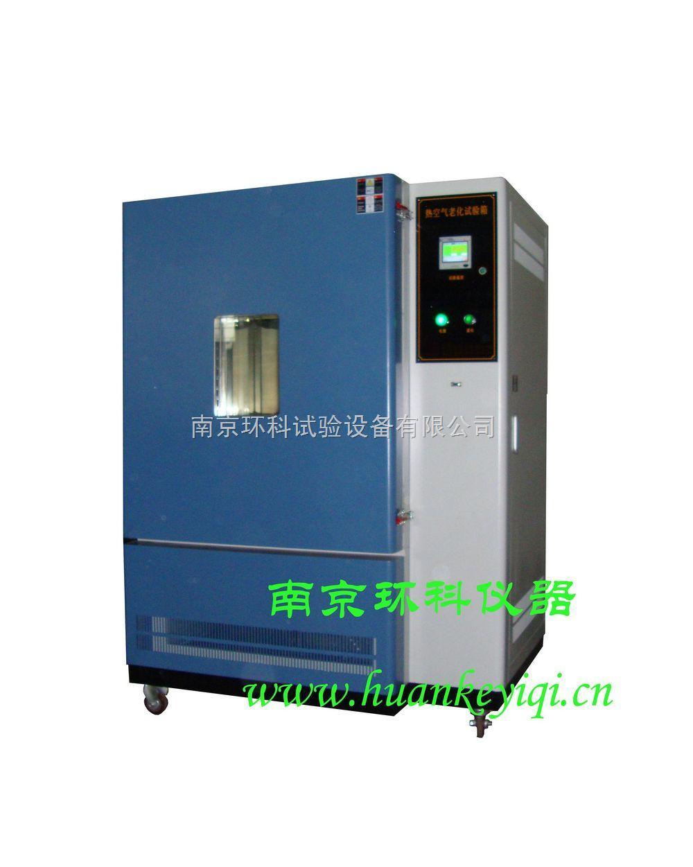 空气热老化试验箱