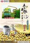 PM8188小麦水分仪,稻谷水分仪